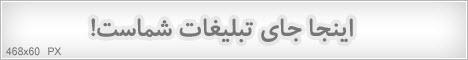 تبلیغات 468 در 60 پیکسل در میخک