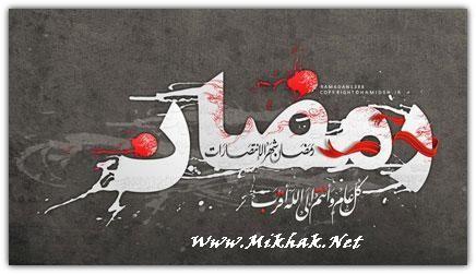Ramezan 90 اطلاعات جامع ماه مبارک رمضان