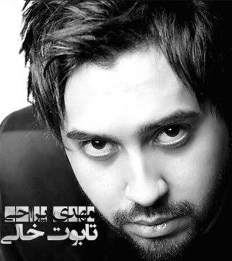 http://mikhak.net/wp-content/uploads/2011/09/Mehdi-Yarahi-Taboute-Khali.jpg
