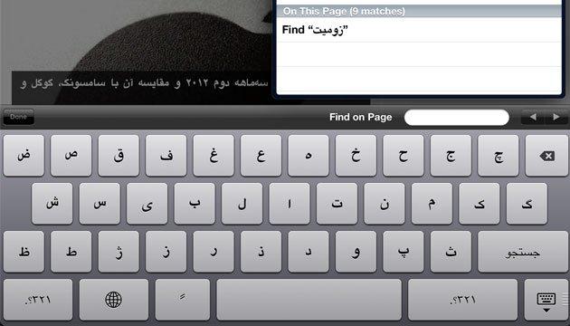 f0e0e9a5214b4f9d278913b10aa6423d XL چطور کیبرد فارسی را به آیفون، آیپد و آیپاد اضافه کنیم؟